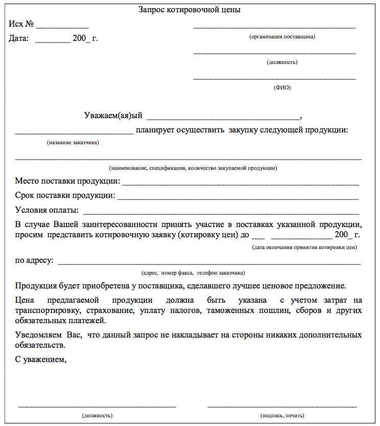 бланк котировочной заявки 2015 - фото 4